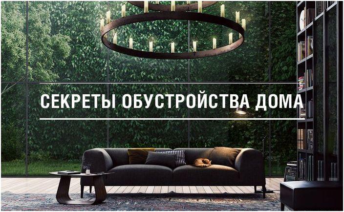17 мамят листове за развитие на по-стилен и удобен дом